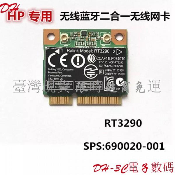 【現貨】HP RT3290 筆記本內置無線網卡 3.0藍牙 690020-001 689215-001