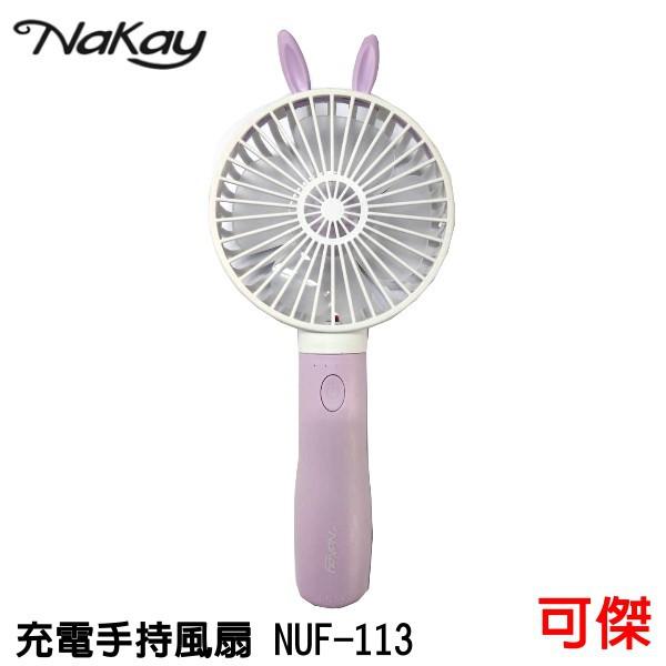 NAKAY LED充電式手持風扇 NUF113 3檔風力調節 隨心調整風量大小 高效能馬達 使用壽命長 可折疊做桌扇