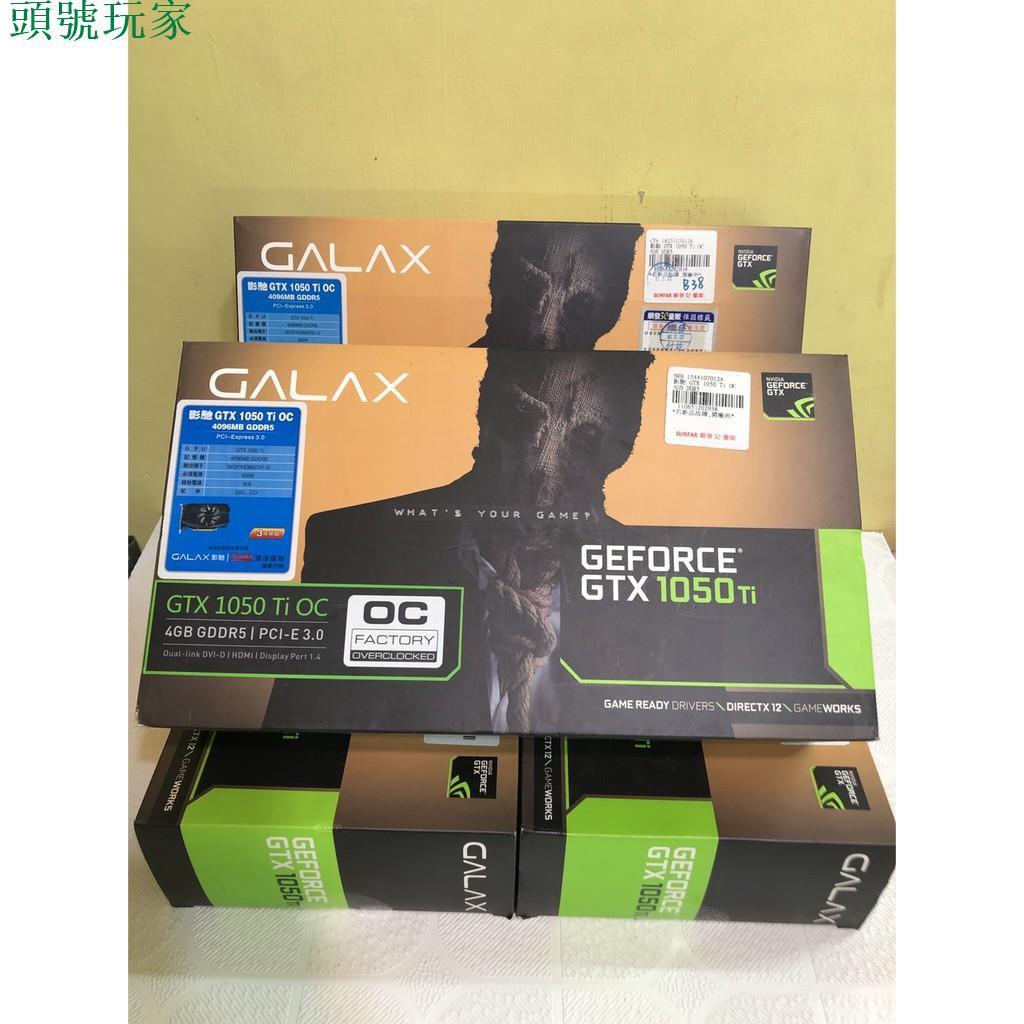 [二手良品] 影馳 GALAX GTX 1050 Ti OC 4GB「三星」顆粒 顯示卡 完整盒裝/免插電/配件齊全