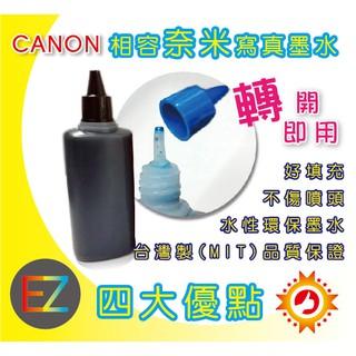 【含稅】CANON 100cc 黑色 奈米寫真 補充墨水 填充墨水 741/ 746 適用雙匣 MX457 /  MX527