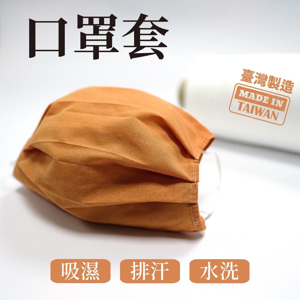吸濕排汗素色口罩套橘色 蘋果綠-2入/1組