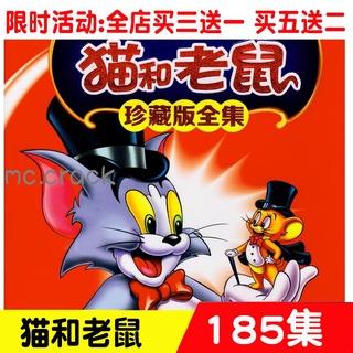 ✌🎣兒童動畫片貓和老鼠全集 185集汽車載家用2DVD碟片珍藏版國語