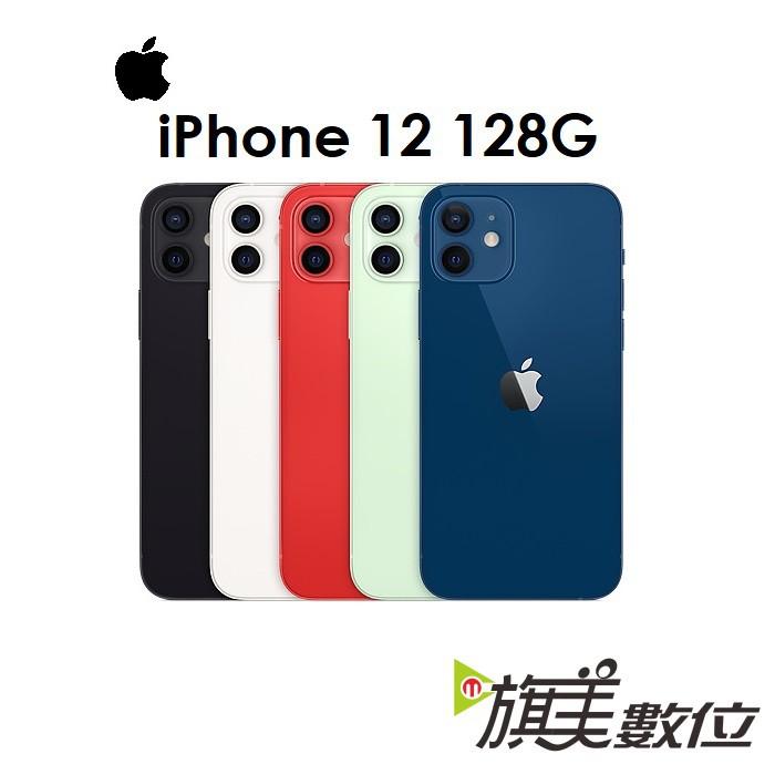APPLE iPhone 12 128G 5G手機(送充電頭+玻璃貼+殼)I12