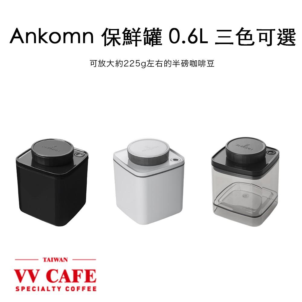 ANKOMN 真空保鮮罐0.6L( 約可裝225g左右半磅咖啡豆 )《vvcafe》
