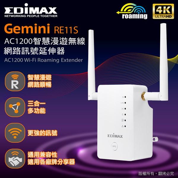 EDIMAX 訊舟 RE11S AC1200 智慧漫遊無線網路訊號延伸器[AS-RE11S] 隨時連接到最佳的Wi-Fi
