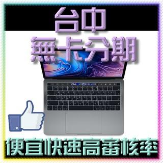 筆記型電腦 MacBook Pro 13吋 1.4GHz 4核心 3.9GHz 256GB 台中無卡分期 免卡分期 臺中市