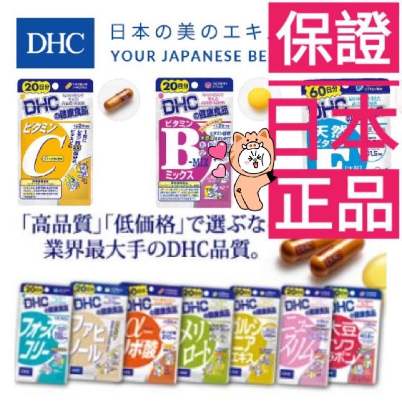 《現貨-當天出貨》DHC 日本島內 DHC綜合維他命 B群 60日 維他命C 維他命B 膠原蛋白薏仁精華美腿片