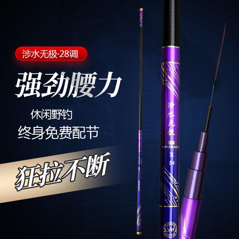 日本進口涉水無極魚竿十大品牌釣魚竿超輕超硬釣竿5.4米7.2米手竿
