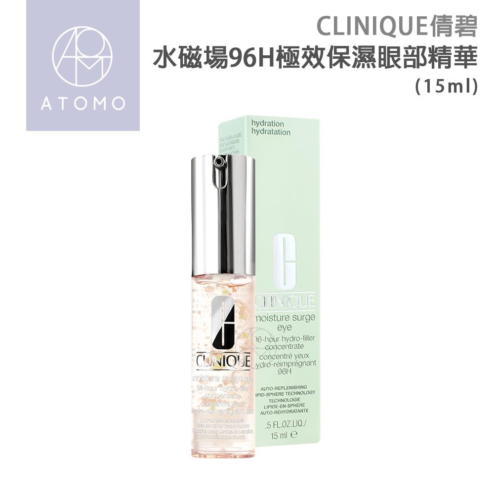 CLINIQUE倩碧 水磁場96H極效保濕眼部精華(15ml) 【Atomo】