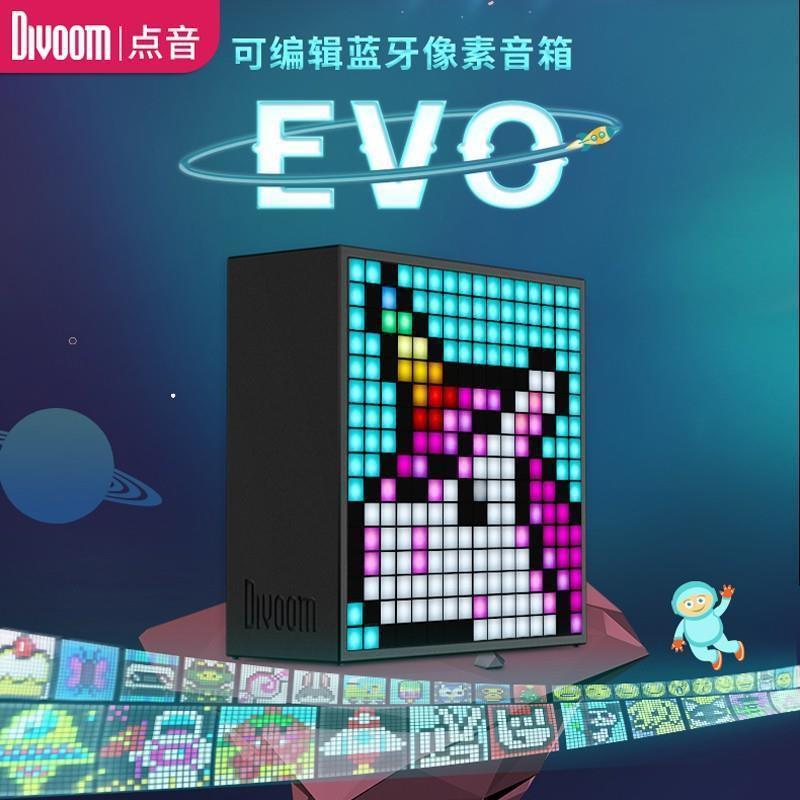 |喇叭音箱|重低音炮|divoom TIMEBOX-EVO點音像素藍牙小音箱創意鬧鐘便攜無線迷你音響現貨發售
