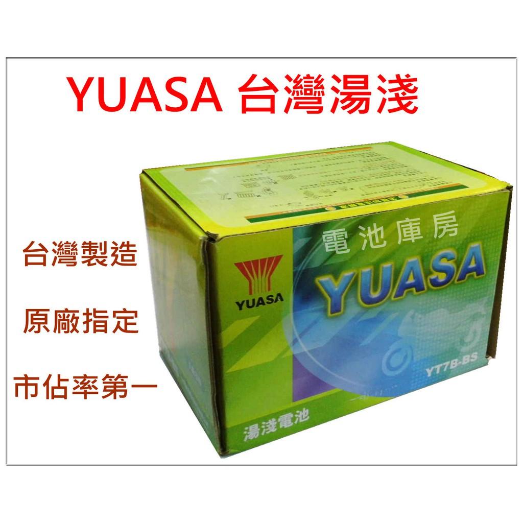 頂好電池-台中 台灣湯淺 YUASA YT7B-BS 7號薄型機車電池 GT7B GTR 新勁戰 酷龍 BWS RSZ