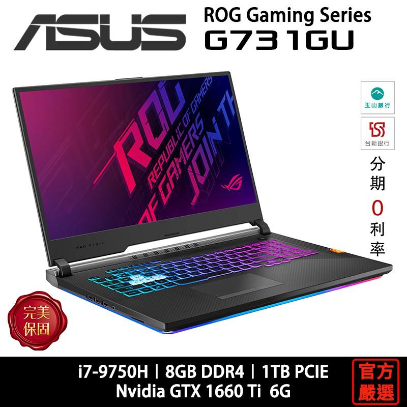 ASUS 華碩 ROG G731 G731GU-0071B9750H i7/8G/1T/1660TI/黑/17吋 筆電
