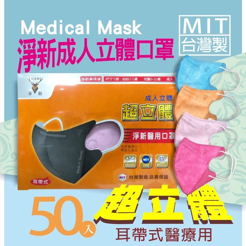 《🛒好好購 便利購物網》淨新 3D(細繩)超立體口罩 雙鋼印 台灣製造 品質保證