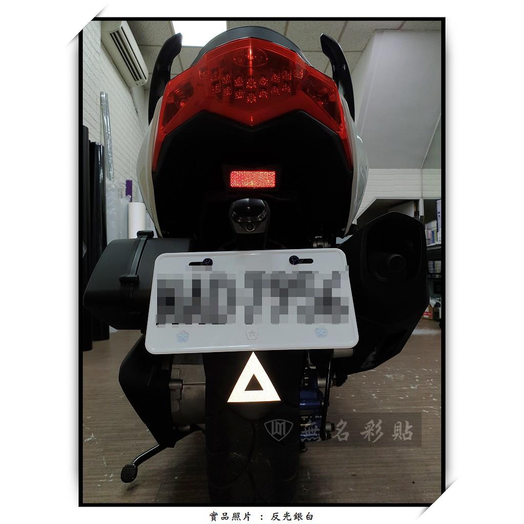 【無名彩貼-1147】TIGRA 200 後土除  三角反光貼