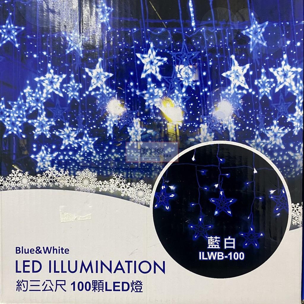 LED 星狀造型裝飾燈 聖誕樹燈 LED燈 樹燈 跳跳燈 100燈 多段控制 聖誕 燈串 COSTCO 代購 好市多