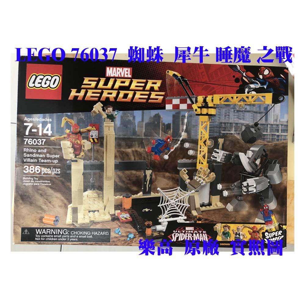 購 LEGO 76037 蜘蛛人 犀牛 睡魔 之戰