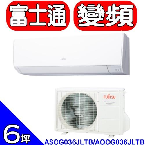 《可議價》富士通FUJITSU【ASCG036JLTB/AOCG036JLTB】《變頻》分離式冷氣