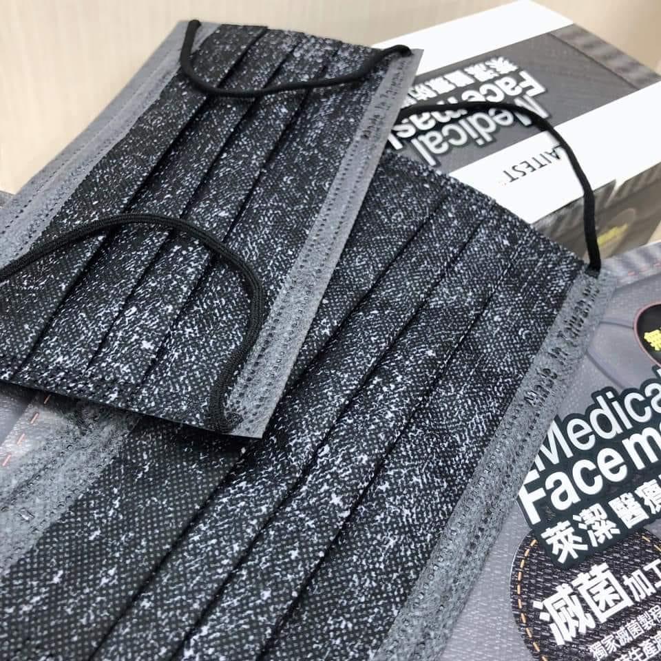 萊潔醫療防護平面式口罩玩色牛仔系列-牛仔隕石黑