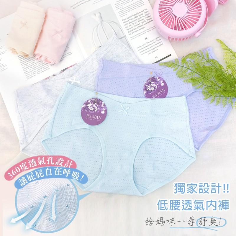 舒適棉質透氣洞孔低腰孕婦內褲【HD651】