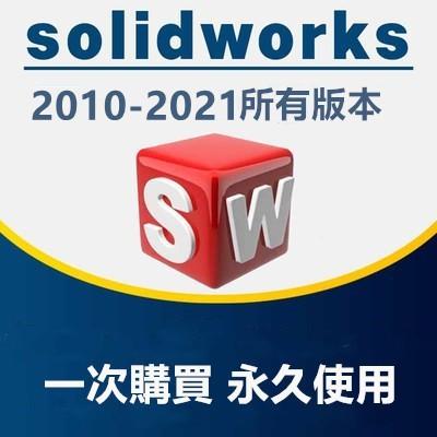SolidWorks SW 2021 2020 2019 2018 2017 soildwork 軟體 正版啟動 現貨