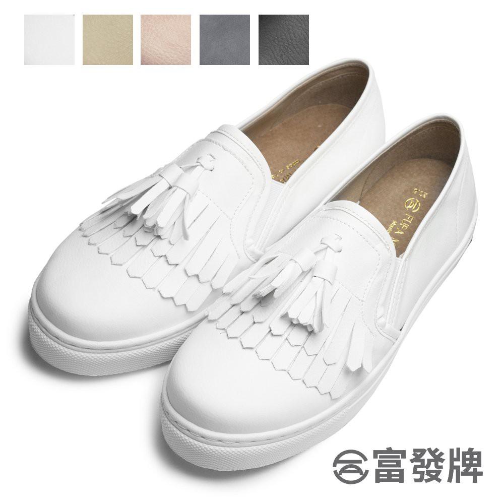 【富發牌】流蘇感懶人鞋 小白鞋 懶人鞋 休閒鞋 白鞋 豆豆鞋 樂福鞋 女生娃娃鞋 親子休閒懶人鞋 素面休閒鞋 素色懶人鞋