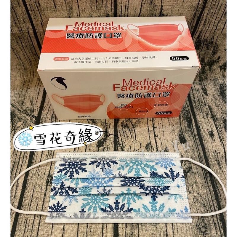 現貨 台灣製 久富餘 成人醫療口罩50入 低調有質感 藍格子 雪花奇緣