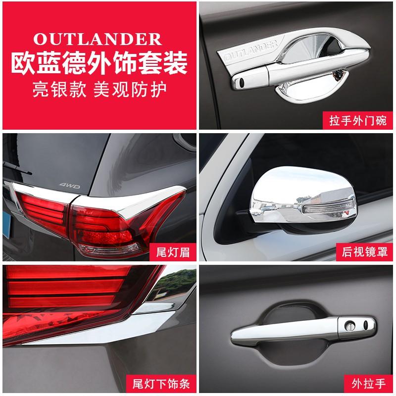Mitsubishi~16-20款 新Outlander 改裝專用 外飾升級外拉手后視鏡蓋尾燈眉亮條