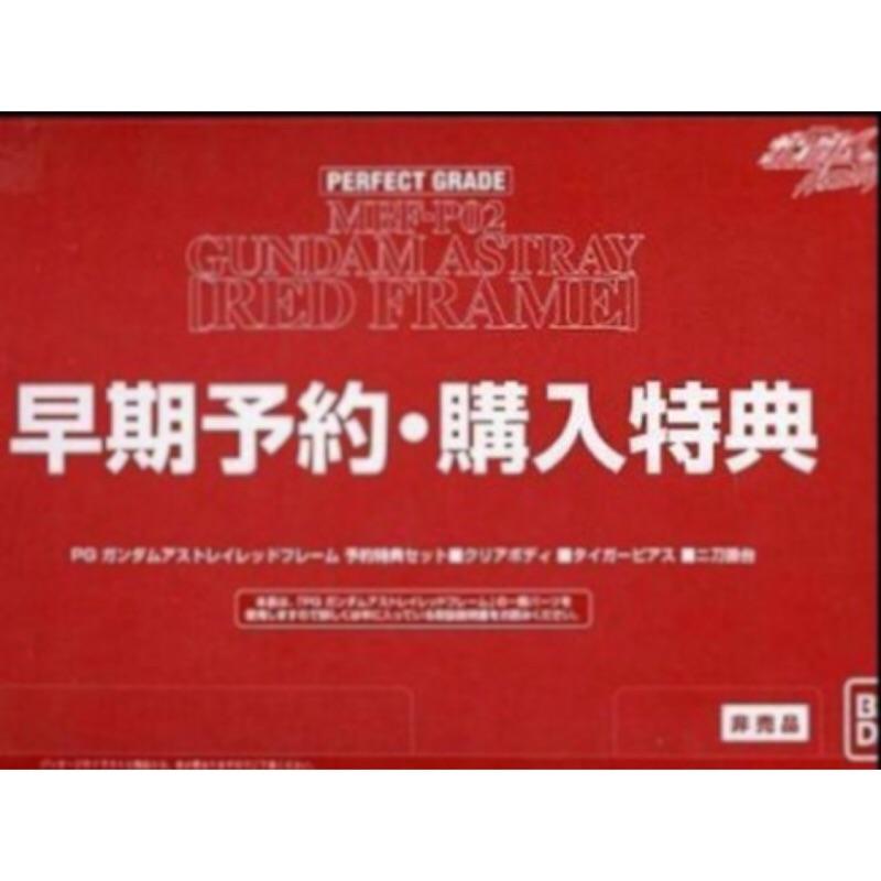 全新 BANDAI PG 1/60 紅異端 鋼彈 + 初回特典[刀架+透明件+虎撤] 整套販售