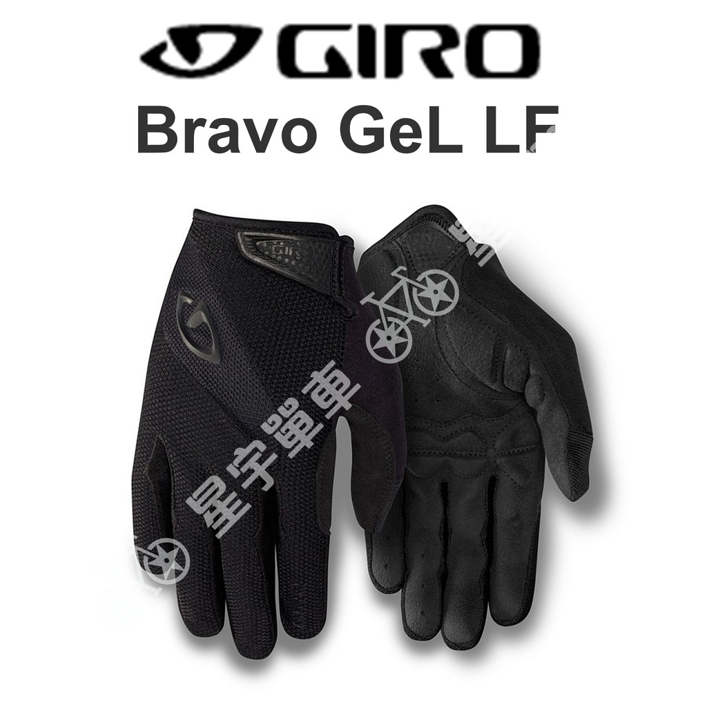 【星宇單車】GIRO Bravo GeL LF自行車長指手套