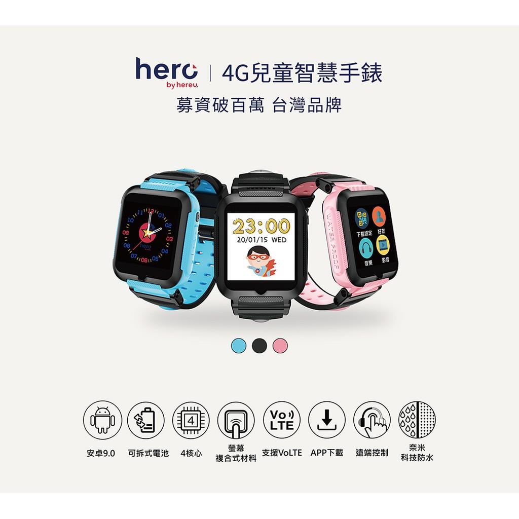 (福利品)【hereu】HeroWatch 全球首款奈米科技防水4G兒童手錶 保固六個月