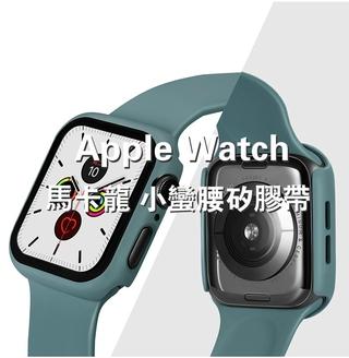 女款顯白 秋冬色 Apple Watch 錶帶 錶套套裝 馬卡龍 小蠻腰矽膠錶帶 運動錶帶 38 40 42 44