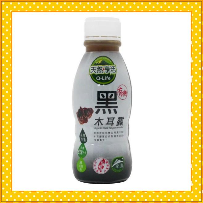 (現貨宅免運) 48罐 Q-Life 享活有機認證 黑木耳露(350ml/瓶) 代餐聖品/輕食/黑木耳汁