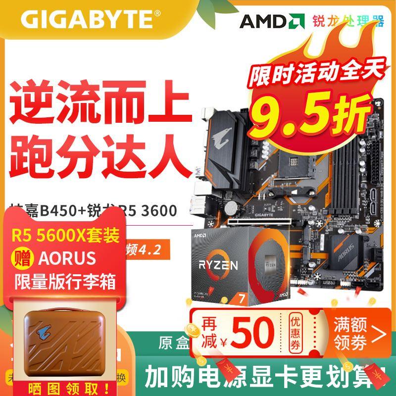裝機精選~技嘉B450/B550主機板+AMD銳龍R5 3500X/3600X/5600X CPU主機板套裝