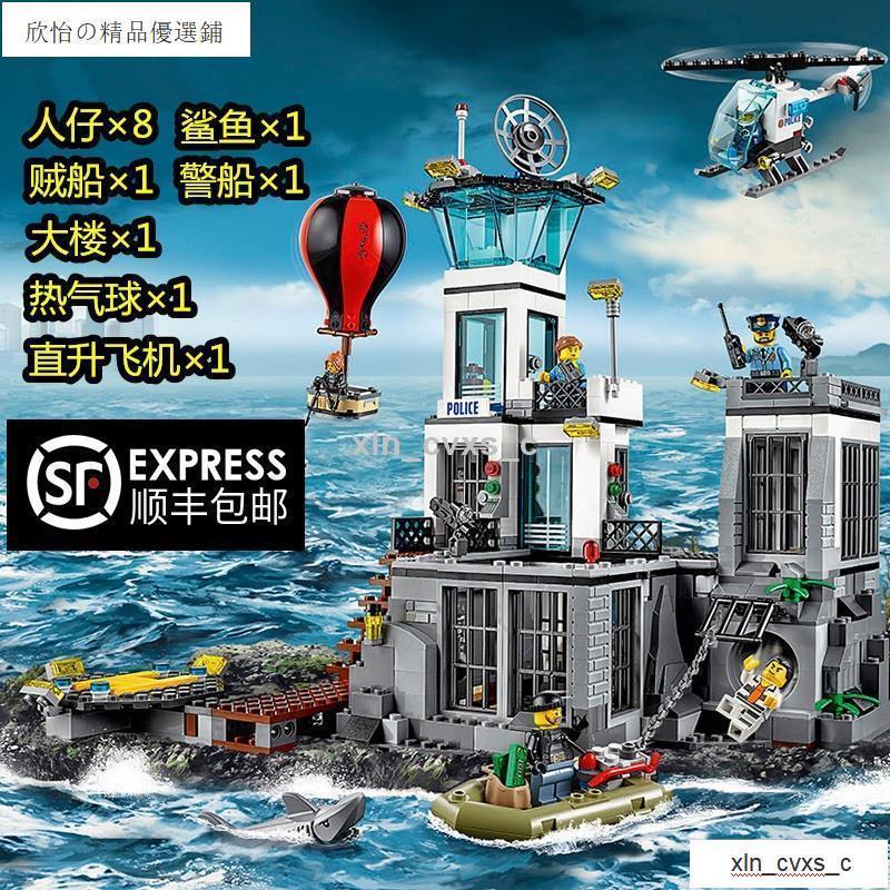 🔥壹灣🔥熱賣款!樂高城市系列海上監獄島60130警察局飛機拼裝益智積木男孩子玩具