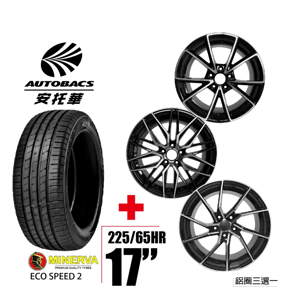 MINERVA米納瓦 輪胎225/65/17-圈17吋/5孔114/7.5J/40ET 四輪四圈組合/鋁圈三選一
