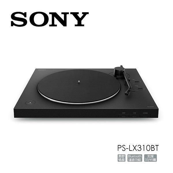 SONY 索尼 無線藍芽黑膠唱盤 內建藍芽 PS-LX310BT 公司貨