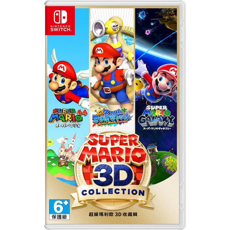 Switch 超級瑪利歐 3D 收藏輯 亞版英日文