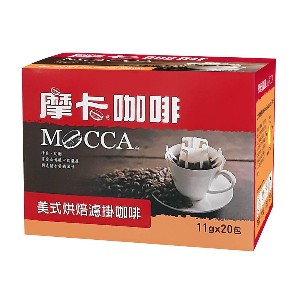 [摩卡咖啡 MOCCA] 美式烘焙濾掛咖啡(買一送一)
