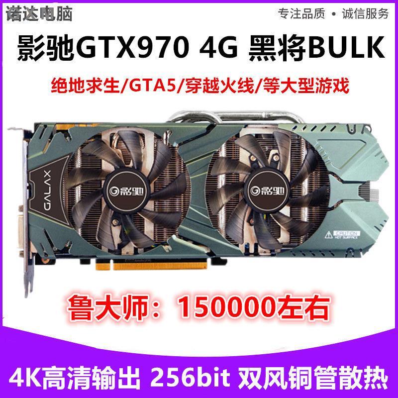 影馳GTX970 4G顯卡 RX580顯卡 臺式機電腦獨立顯卡 R9 380 960