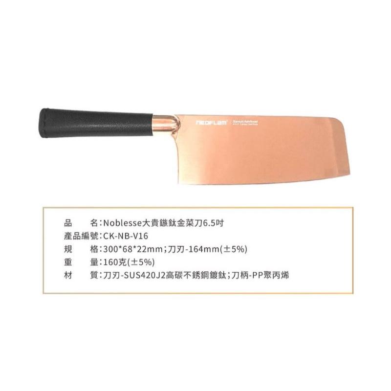 Neoflam Noblesse大貴鏃鈦金菜刀6.5吋