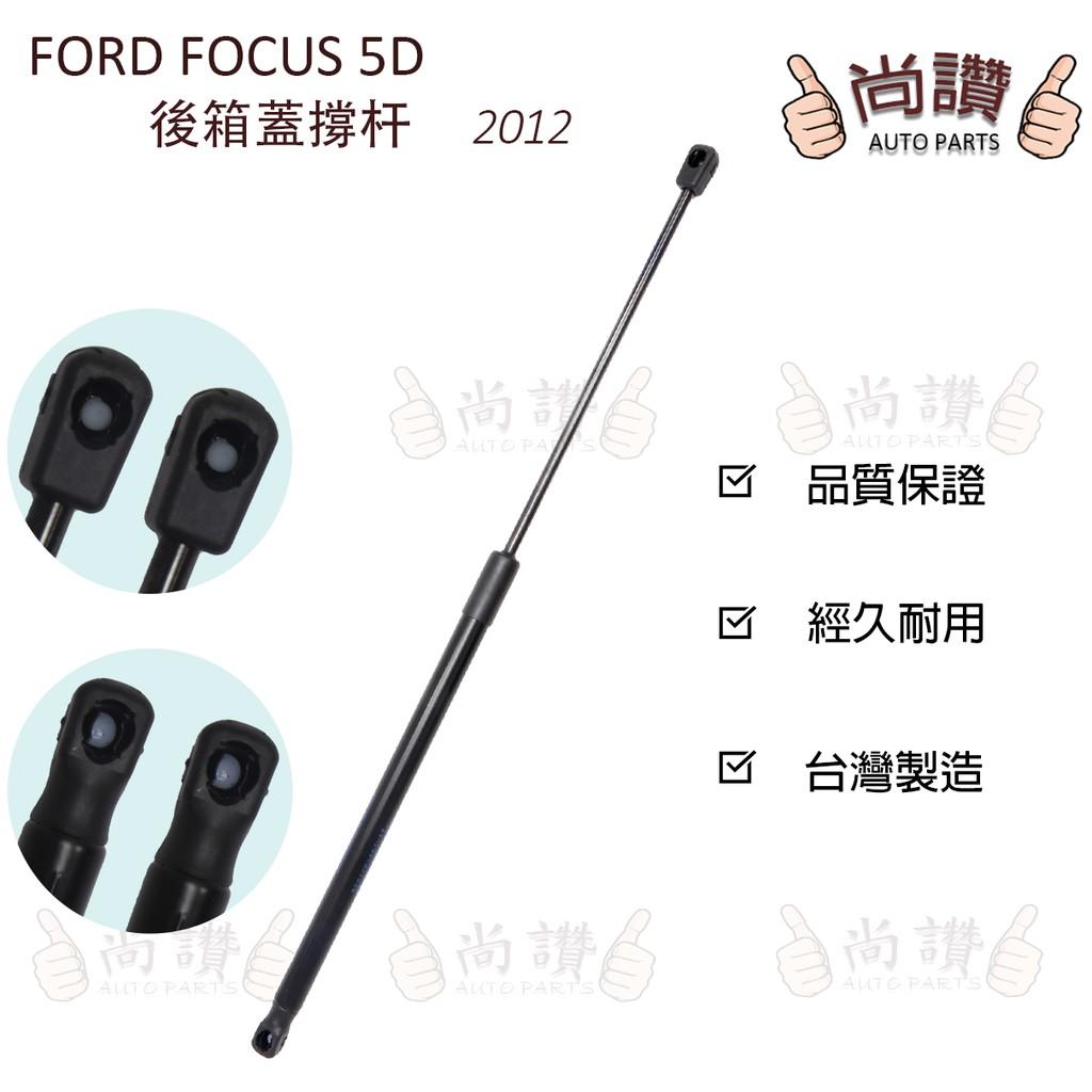 FORD FOCUS 5DOOR 12- 後箱蓋撐桿  後蓋頂桿 尾門頂桿 油壓桿  頂桿 撐桿