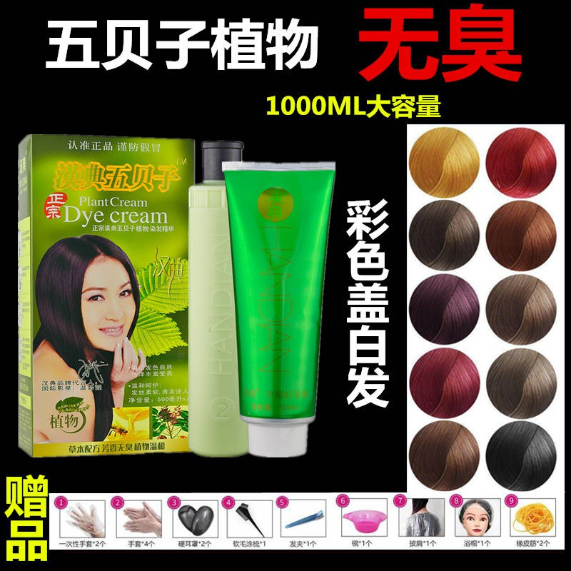染髮膏1000ML五貝子植物染發劑彩色遮蓋白發染發膏不傷發永久黑色焗油膏