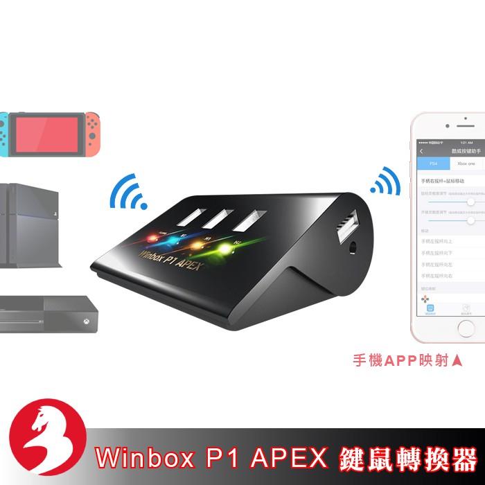 酷威COOV Winbox P1 APEX鍵鼠轉換器SWITCH PS4在手機或PC設定映射 PS4可接耳機麥克[現貨]