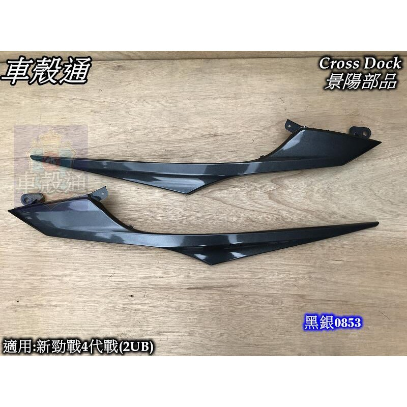 [車殼通]四代戰 新勁戰4代125 黑銀 側蓋飾蓋L+R 飛鏢 Cross Dock景陽部品