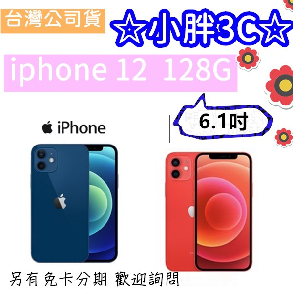 現貨 台灣公司貨 APPLE iPhone 12 128G 高雄可自取 iphone12 128G