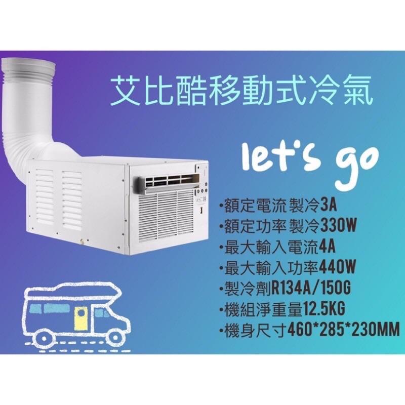 有現貨艾比酷 移動式冷氣JUZ-011 體積小 耗電低 露營車 帳篷可用 車用冷氣 保固兩年