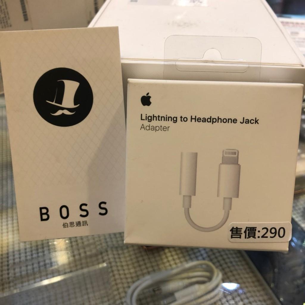 Apple原廠Lightning耳機轉換器