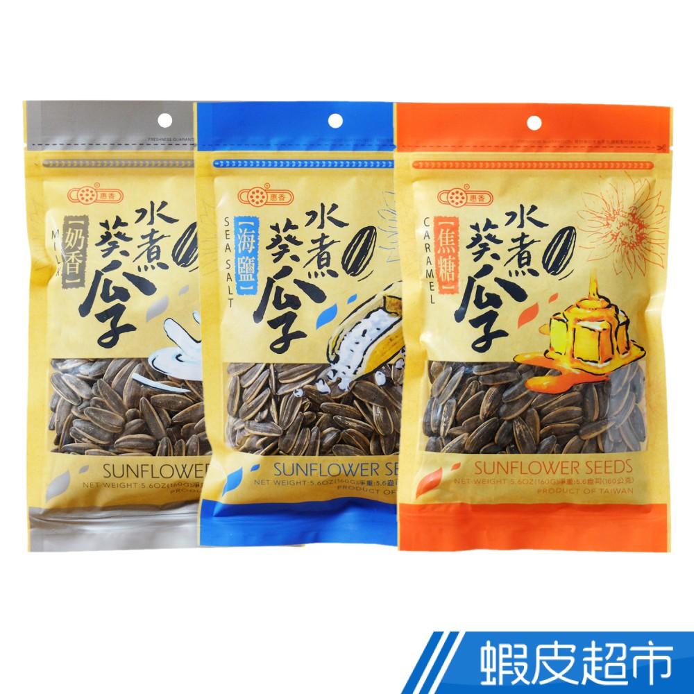 惠香 水煮葵瓜子-焦糖/海鹽/奶香 160g  現貨 蝦皮直送