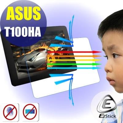 ® Ezstick抗藍光 ASUS T100 T100HA 10吋 平板 防藍光螢幕貼 靜電吸附 抗藍光