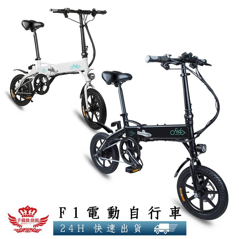 FIIDO F1電動自行車 55公里版【手機批發網】分期0利率 公司貨 三段模式 純電 助力 腳踏車 電動車 摺疊車